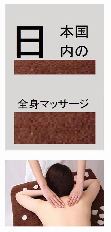 日本国内の全身マッサージ店情報・記事概要の画像