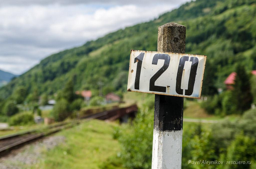 120 километр