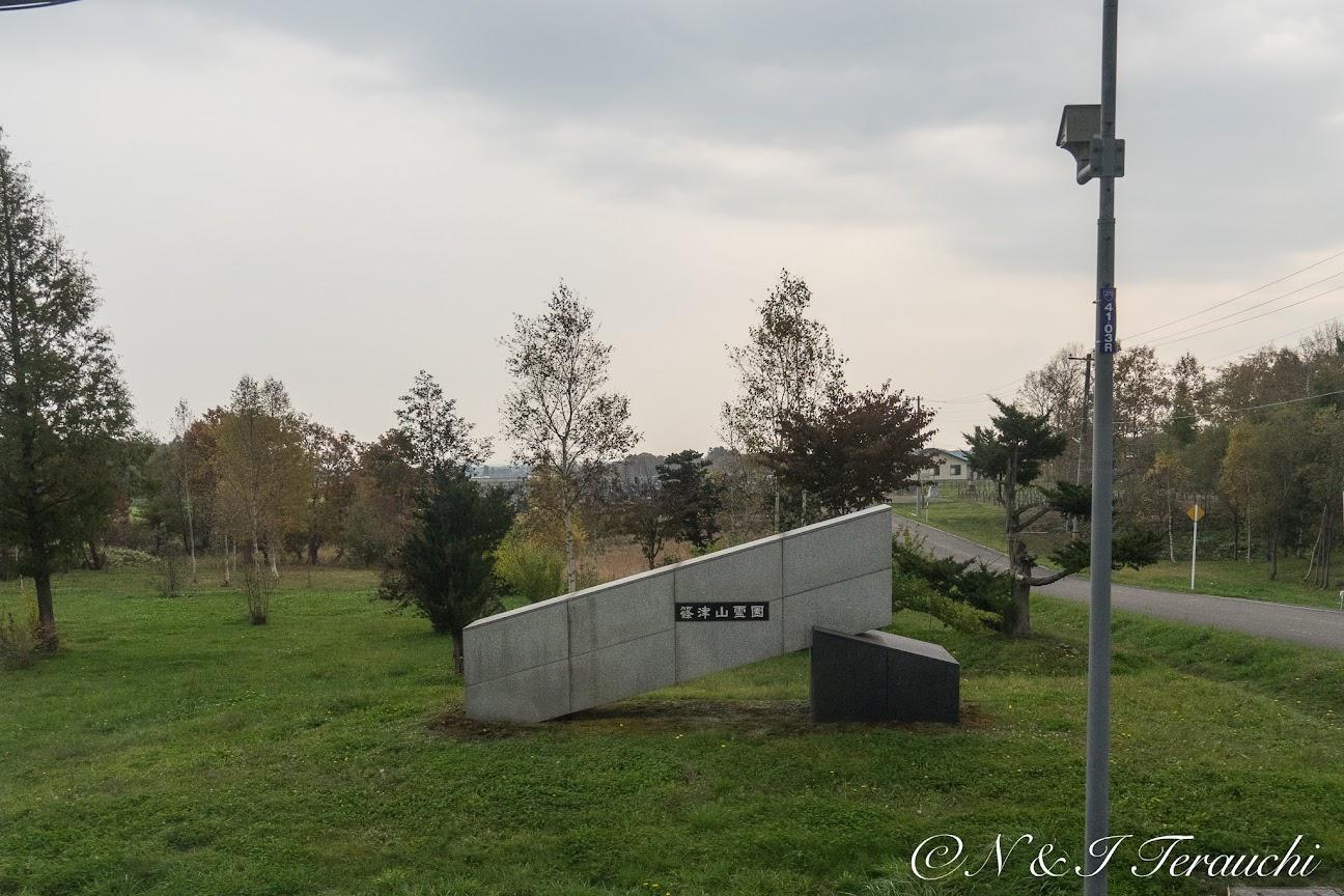 篠津山囚人墓地