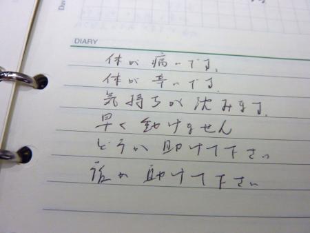 自殺した元ワタミ社員森美菜さんが手帳に書いた日記