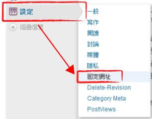 Wordpress網址SEO最佳化