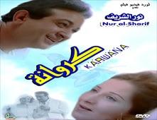 مشاهدة فيلم كروانه