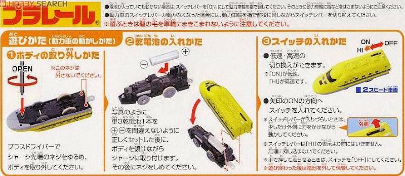 """Bộ tàu hỏa có đèn S-07 Type 923 """"Dr. YELLOW"""" chạy bằng pin AA 1.5 V (được bán riêng)"""