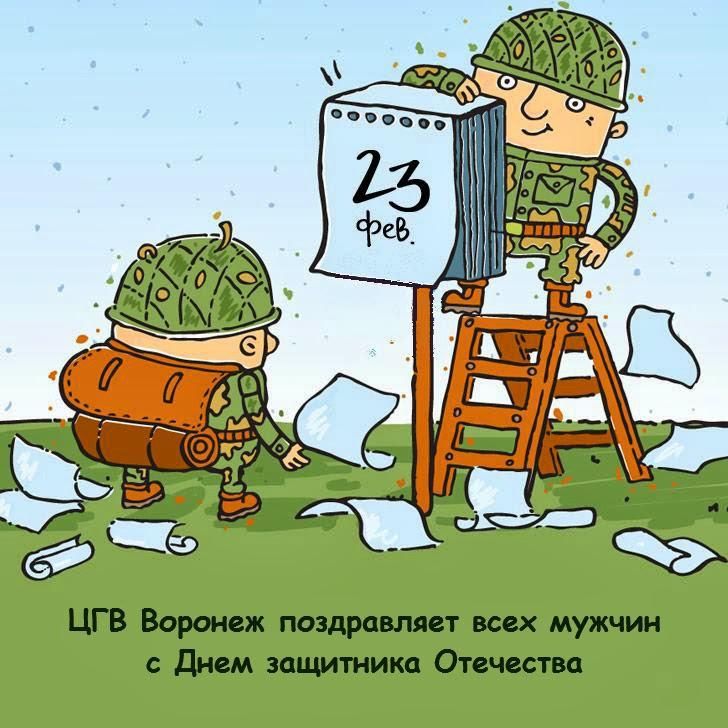 ЦГВ Воронеж поздравляет всех мужчин с Днем защитника Отечества