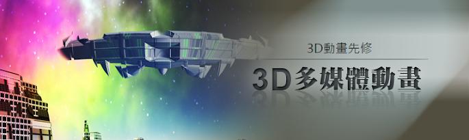 3D多媒體動畫將成未來趨勢 讓巨匠電腦帶你入門