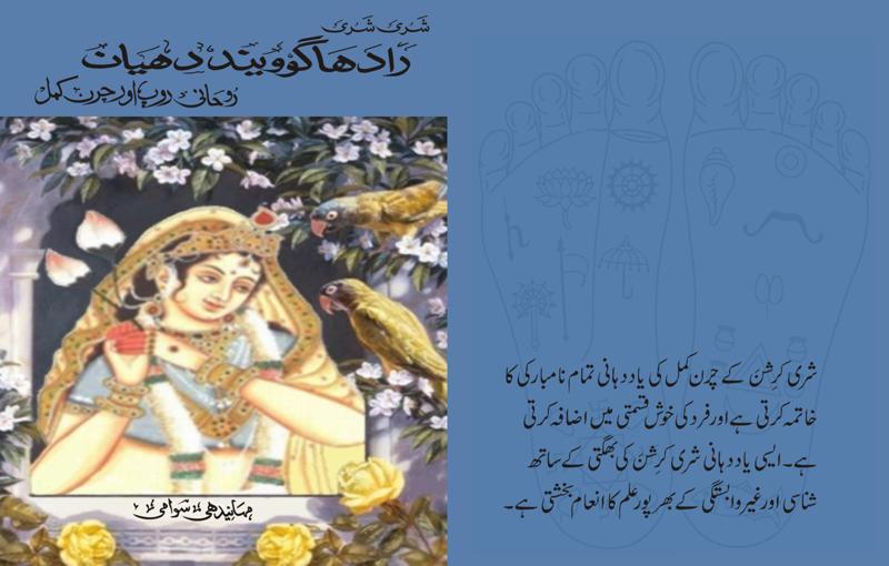 (Photo : Radha Govind Meditation in Urdu Language by ISKCON Pakistan  Devotees)