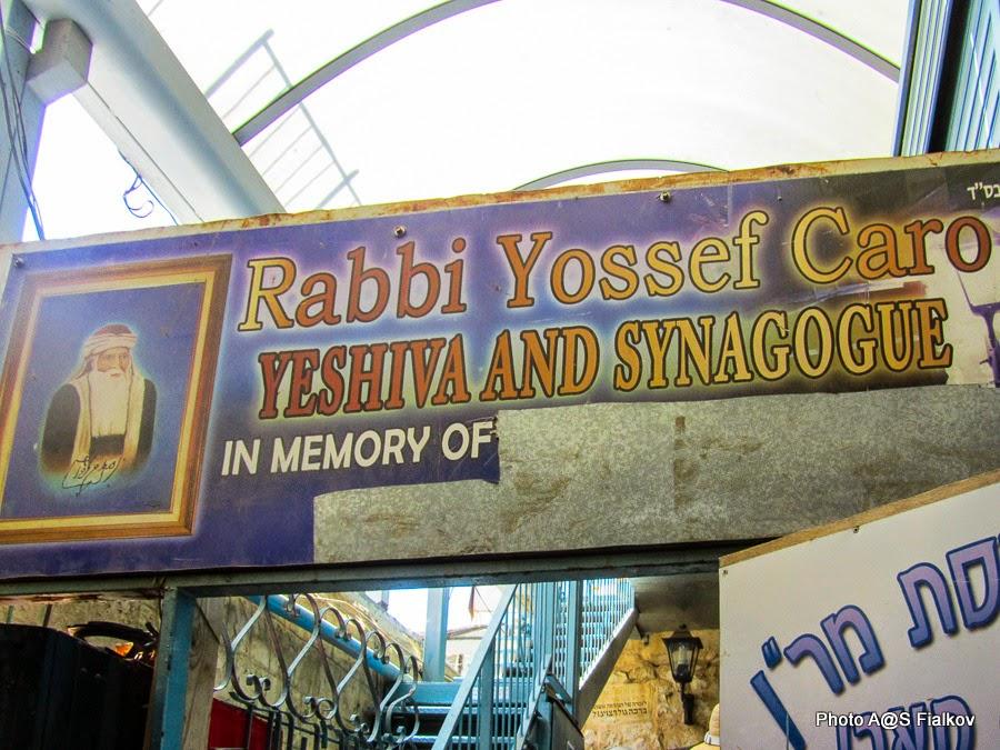 Синагога Раби Йосефа Каро. Экскурсия в Цфате. Гид в Израиле Светлана Фиалкова.