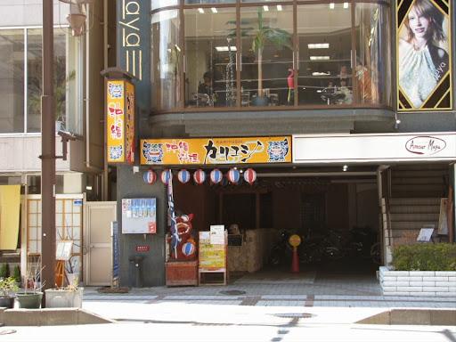 カリユシ・お店の外観 title=