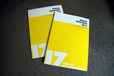 メビック扇町が発行の冊子「OSAKA CREATOR 2013 - メビック扇町から始まる協働のカタチ」