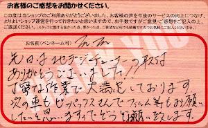 ビーパックスへのクチコミ/お客様の声:M,M 様(京都市南区)/ ニッサン ティアナ