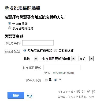 google analytics 篩選功能的差別-startdo