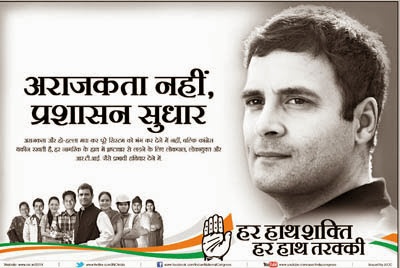 indian national congress website lists