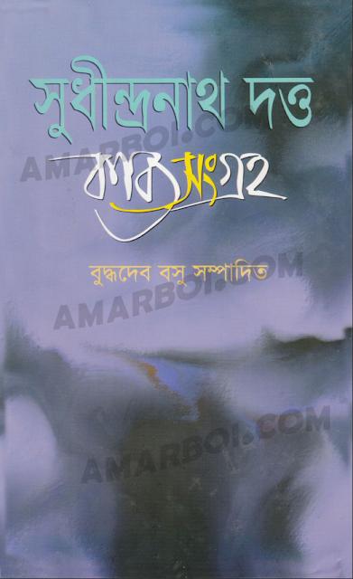 amarboi