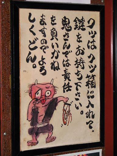 八重善のキャラクタと似ている某居酒屋のキャラクタ(2007/12/20撮影)