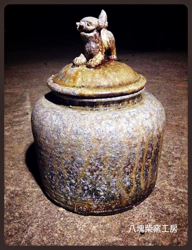 邱玉錡-八塊柴窯工房-喜獅茶倉作品