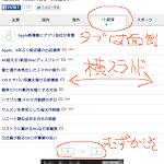 Livedoor ニュース 横スライド式カテゴリ一覧