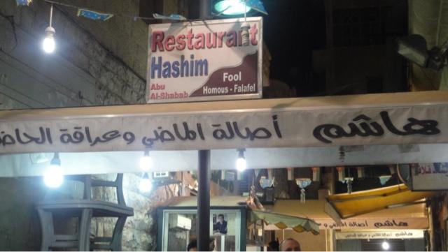 Hashim falafel stall at night