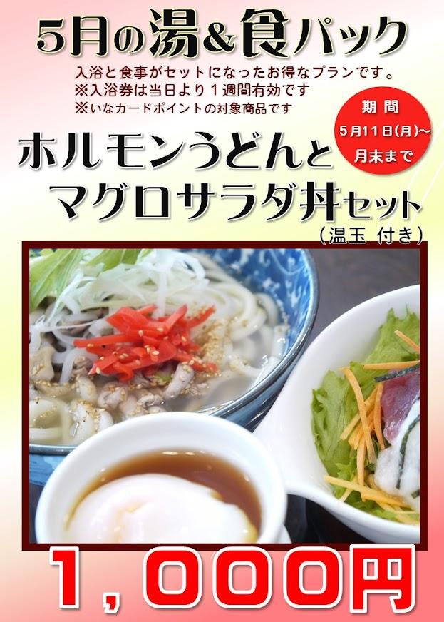 5月の湯&食パックは「ホルモンうどんとマグロサラダ丼セット(温玉付き)」