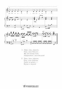 """Песня """"Лады, лады, ладушки"""" Е.А. Гомоновой: ноты"""
