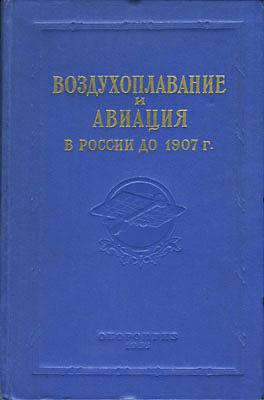 Воздухоплавание и авиация в России до 1907 г