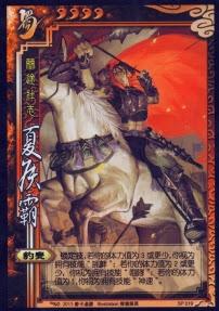 Xiahou Ba 3