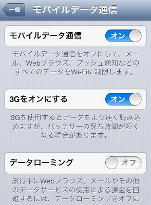 iPhone5 SIMフリー版ドコモSIMにおけるLTEトグルスイッチ