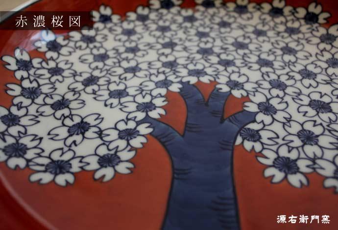 【源右衛門窯】赤濃桜図 銘々皿Φ145