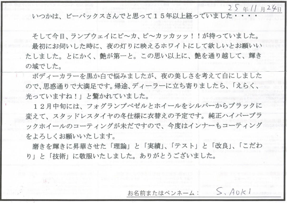 ビーパックスへのクチコミ/お客様の声:S.Aoki 様(京都府)/レクサス IS300h