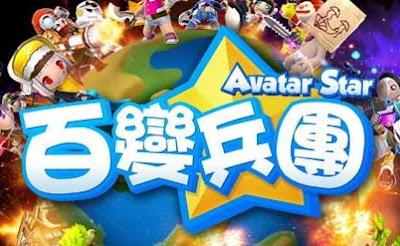 百變兵團 Avatar Star