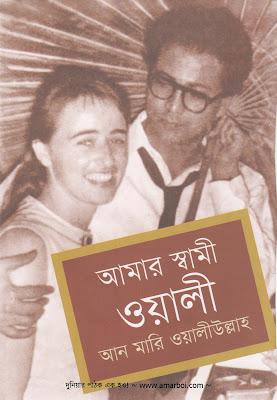 Amar Swami Wali in pdf