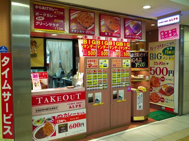 カレーショツプ アルプス@東京駅八重洲地下街