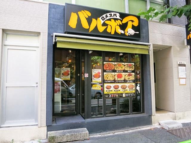 ロメスパバルボア@虎ノ門
