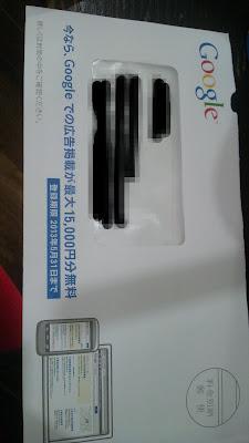 Google アドワーズ無料券ダイレクトメール(DM)の停止方法