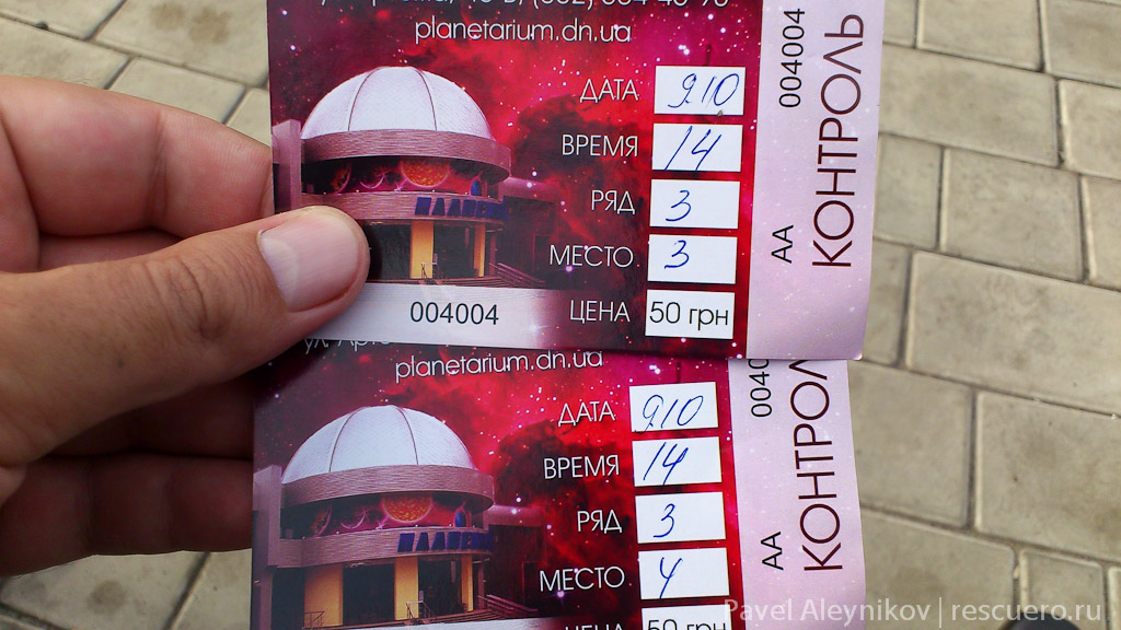 Билеты в планетарий