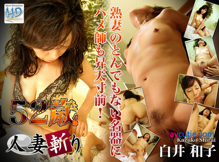 C0930.hitozuma0491.Kazuko.Shirai