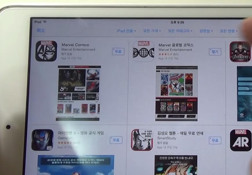 마블 코믹스 애플 앱스토어의 두가지 종류의 앱