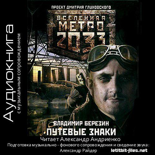 Аудиокнига - Владимир Березин. Вселенная Метро 2033. Путевые знаки
