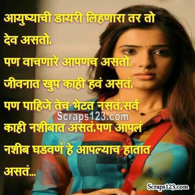 Zindagi ki diary to ishwar likhta hai par use padhate apan hai kabhi to zindagi khoob