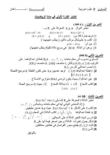 مجموعة اختبارات في الرياضيات ثانوي 4.jpg