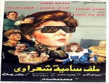 فيلم ملف سامية شعراوي