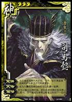 God Sima Yi 4