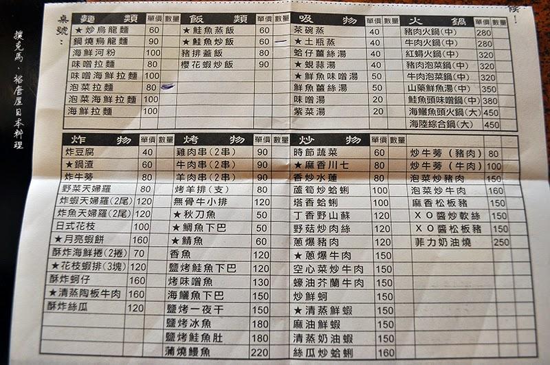 裕唐屋平價日本料理菜單