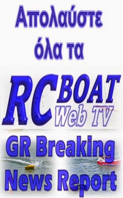 RC Boat Web TV Breaking News Report Shows