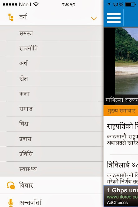 Menu of the Nagarik News app: Re-order your favorites & More
