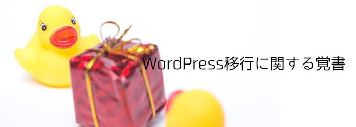 WordPress移行に関する覚書