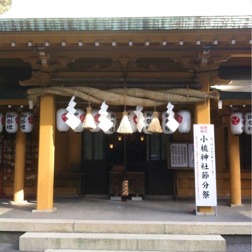 静岡パルコ向い。 小梳神社。 2月3日は18:00から節分祭です。
