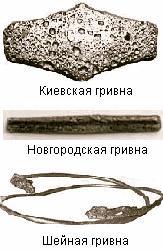 Картинки по запросу гривна древней руси