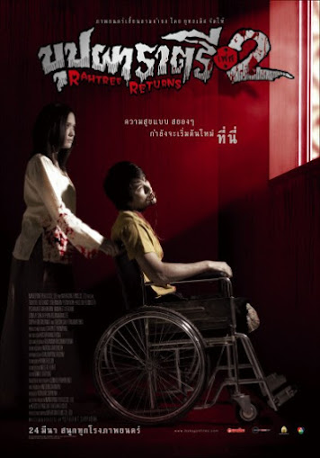 Rahtree Returns 2 บุปผาราตรี เฟส 2 HD [พากย์ไทย]