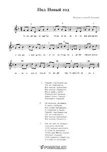 """Песня """"Под Новый год"""" Н. Елисеева: ноты"""