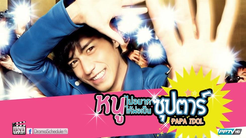 Papa Idol หนูไม่อยากให้พ่อเป็นซุปตาร์ ( EP. 1-5 ) [พากย์ไทย]